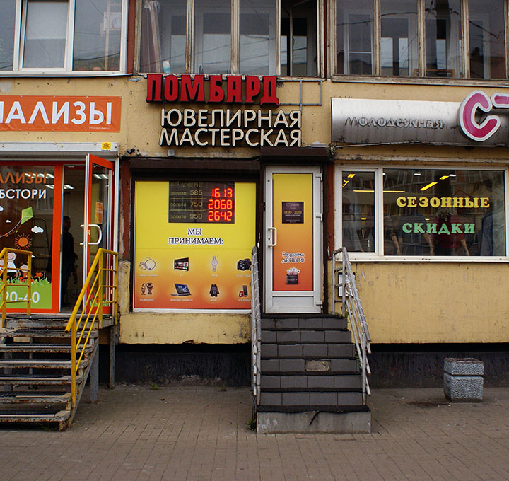 Займ под птс Пулковская улица займ под птс Крамского улица