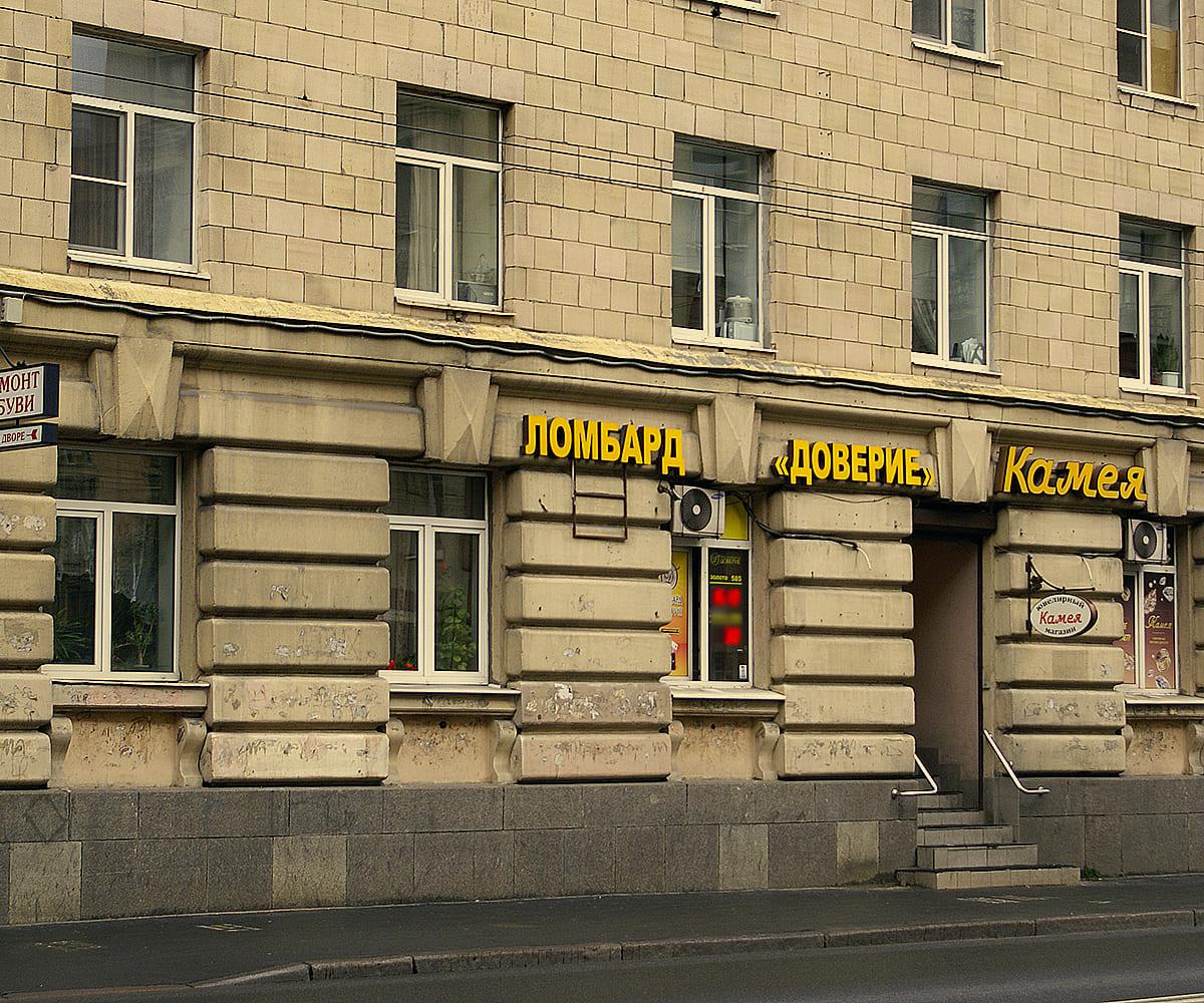 Магазин-Ломбард на улице Бабушкина, 42. contact. Санкт-Петербург ... 5cb560dbc3d