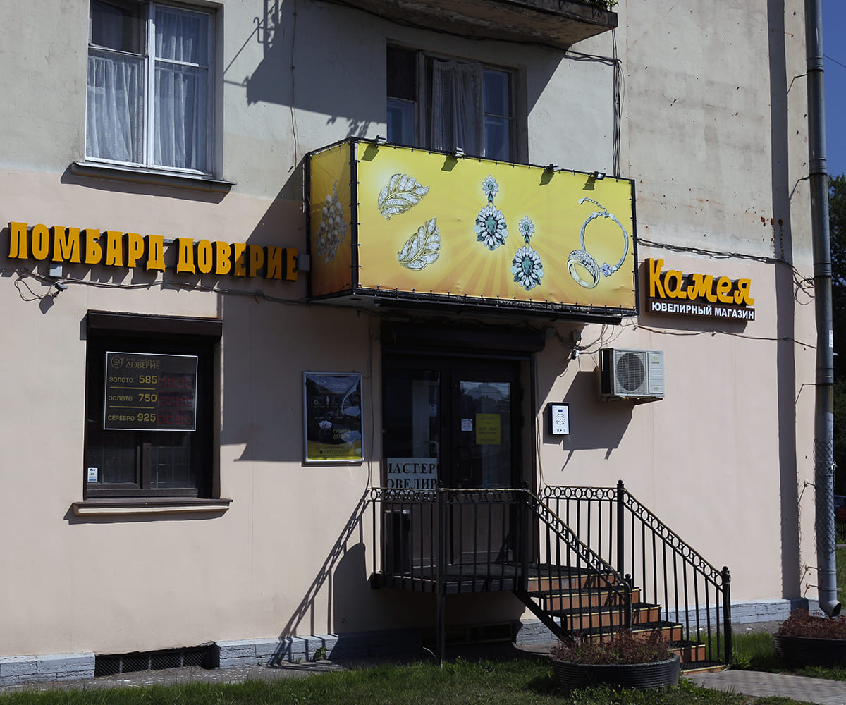 Магазин-Ломбард на Гражданском проспекте, 43. contact. Санкт-Петербург ... 7f68c7619cf